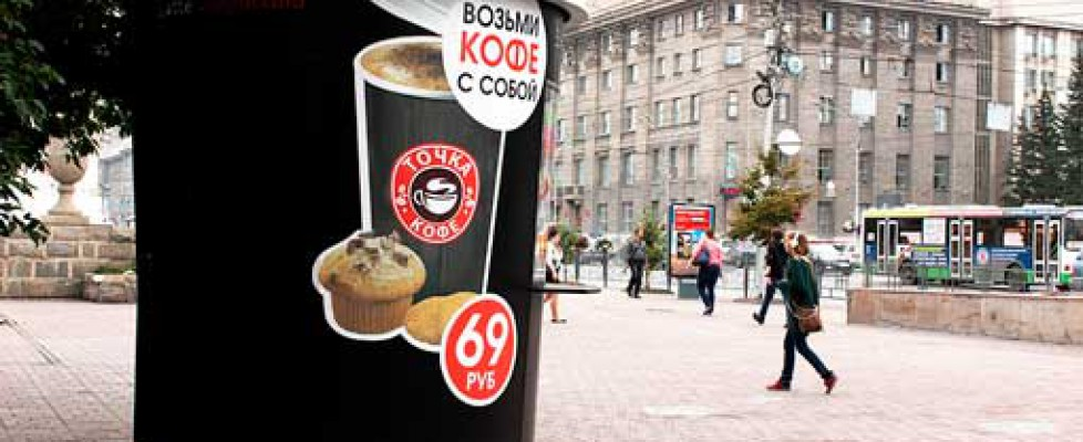 Бизнес план кофейни на вынос