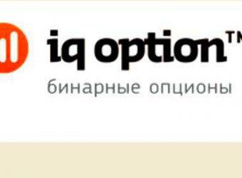 Бинарные опционы: обзор популярных брокеров