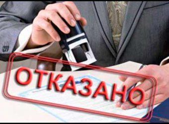 Основные причины отказа банка в кредите