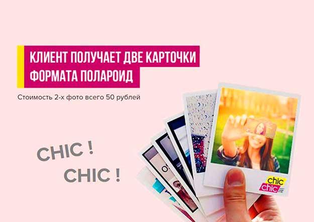 Франшиза-фотокиосков-«CHIC-CHIC»